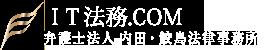 IT法務.COM|システム・ソフトウェア・ネットビジネスに関するご相談なら弁護士法人内田・鮫島法律事務所